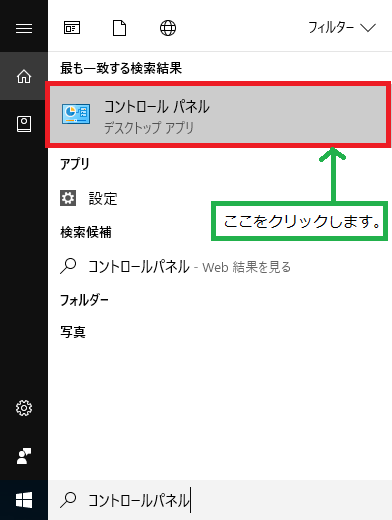 Cortana検索コントロールパネルクリック
