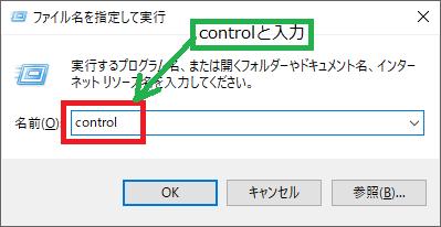 ファイル名を指定して実行コントロール