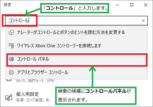 設定の検索コントロールパネル
