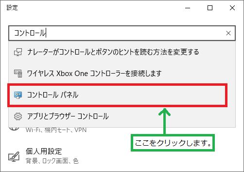 設定の検索コントロールパネルクリック