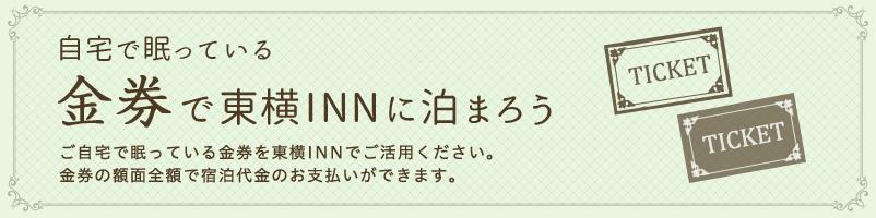 東横イン金券キャンペーン