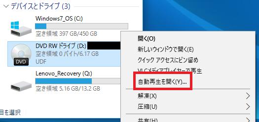 VLC自動再生