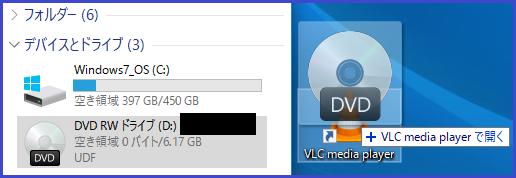 DVDアイコンドラッグアンドドロップ