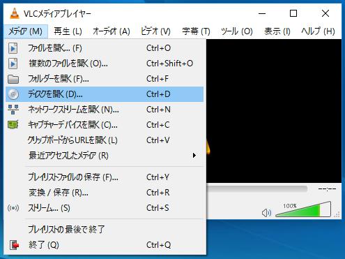 VLCメディアプレイヤー再生