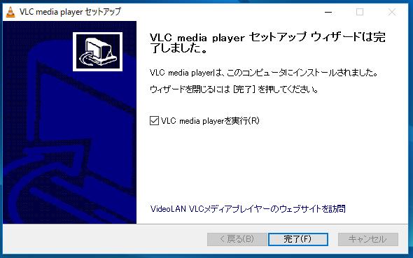 VLC完了