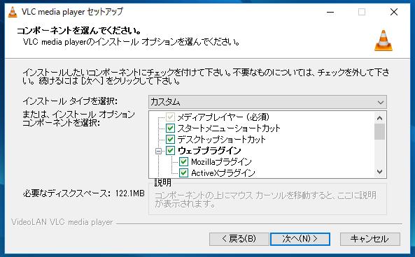 VLCコンポーネント