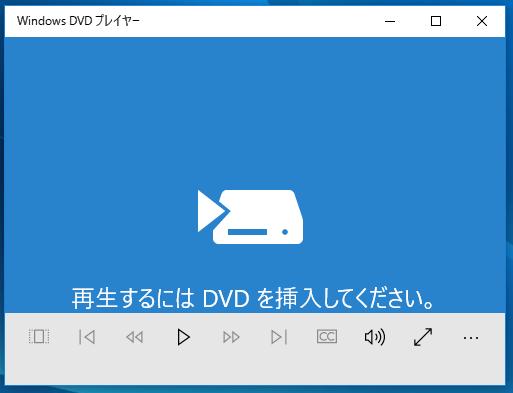 WindowsDVDプレイヤー