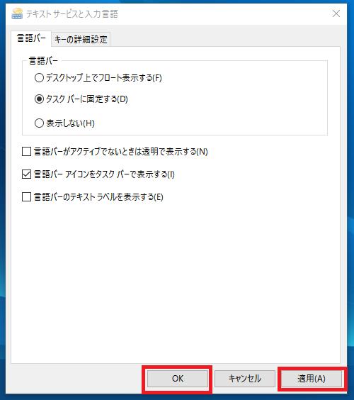 言語バーチェックボタンOK画像
