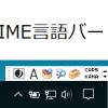 Windows10で消えたIME言語バーの出し方は?画像付きで解説!