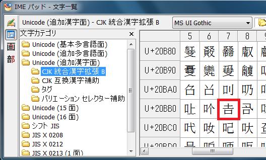 IMEパッドの環境依存文字。CJK統合漢字拡張Bつちよし
